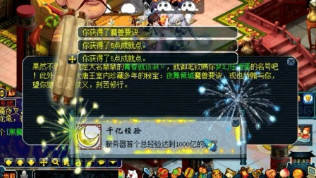 """梦幻西游: 又一本特殊兽决被""""千亿经验""""玩家拿到, 获得称谓!"""
