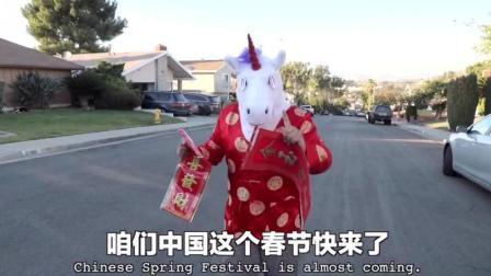 国外华人给老外增加年味, 拜年春节福气到
