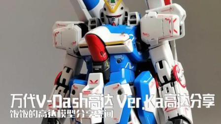 [饭饭的高达模型分享空间]第七十二期: 万代MG V-Dash高达 Ver.Ka分享~