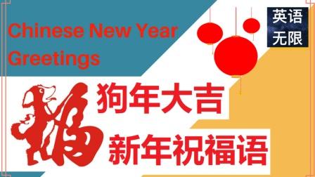 2018新年祝福语英语 | 生活英语口语