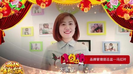 千人教联-冯红叶老师等五大总监2018新春祝福-影视1839