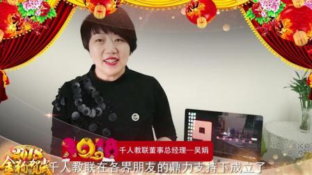 千人教联-董事总经理吴娟老师《2018新春祝福》-影视1839