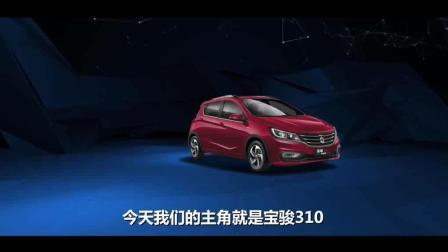 日常代步新选择上海通用五菱宝骏310是否值得买? 1.5L排量家用两厢轿车, 很高的性比价