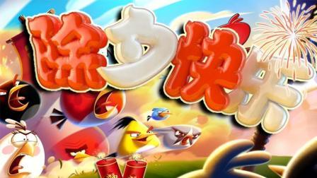 愤怒的小鸟2【228期】除夕快乐! 决战猪猪大厨