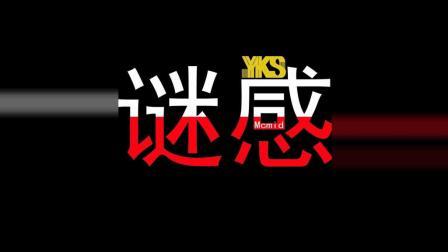 鬼步舞Shuffle视频《谜感》第二季