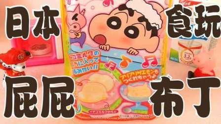 日本食玩之蜡笔小新布丁果冻制作 小伶玩具 凯丽和玩具朋友们 朵拉游戏