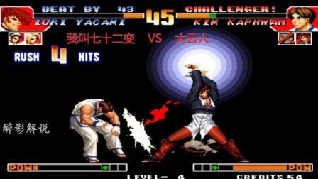 拳皇97: 八神打出白光征服金家藩, 这技术在游戏厅会被围观