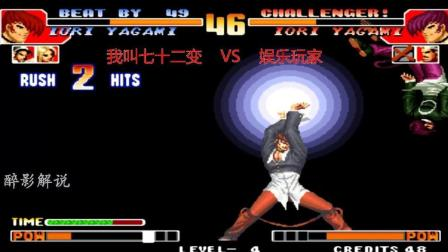 拳皇97: 平台顶级八神出手, 葵花二式接MAX大招秀的漂亮
