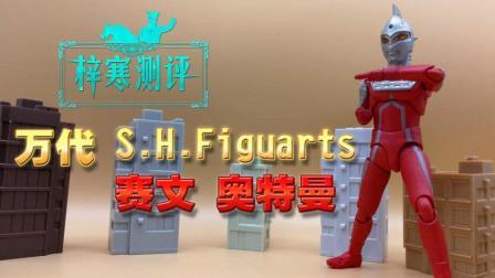 【梓寒测评】066 万代 shf系列 S.H.Figuarts 赛文奥特曼7 ultraact捷德赛罗迪迦银河欧布
