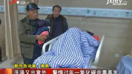都市急诊室·南昌: 洗澡又出意外 警惕过年一氧化碳中毒高发