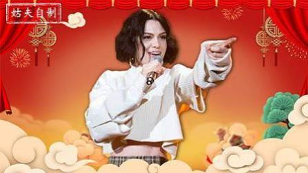 Jessie J魔性演唱《公虾米》, 贼带感贼6!
