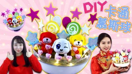 新魔力玩具学校 第一季 狗年DIY小狗慕斯球蛋糕 味道真的很棒呢 新魔力玩具学校