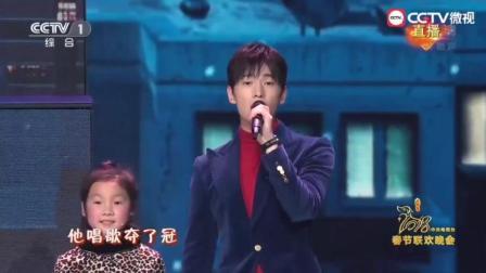 2018央视春晚, 王凯 杨洋的《我的春晚我的年》人帅歌好听