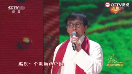 2018央视春晚: 大哥成龙和吴京唱《中国》太帅了
