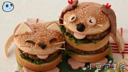 【小豆包美食】教你做个狗狗汉堡包, 狗年超应景, 孩子拍手叫好!