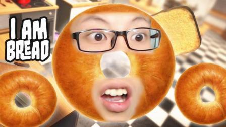 鲤鱼Ace解说  2018 我是面包,面包圈成精了!