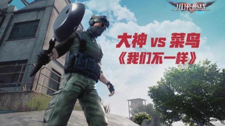 小米枪战: 爆笑短片, 我们不一样之大神VS菜鸟