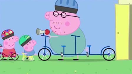小猪佩奇: 猪还会骑双人自行车, 都会骑自行车了, 成精了?