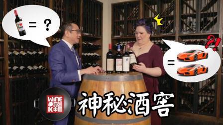 《品尝中国》魔都神秘酒窖, 内藏玄机