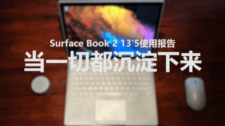 #玩有门道#No.13 当一切都沉淀下来-Surface Book 2 13'5寸使用报告