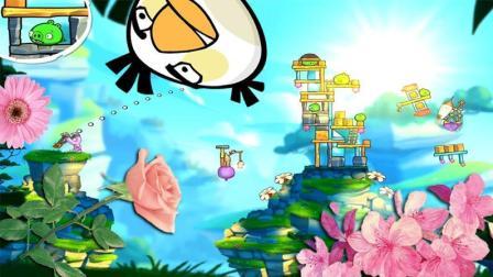 愤怒的小鸟2【230期】征服美丽鲜花山坡