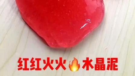 红红火火水晶泥, 做个简单又喜庆的颜色, 祝大家2018顺顺利利