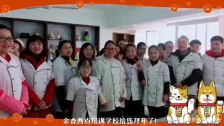 余香武汉烘焙培训学校面包烘焙班学员给大家拜年啦!