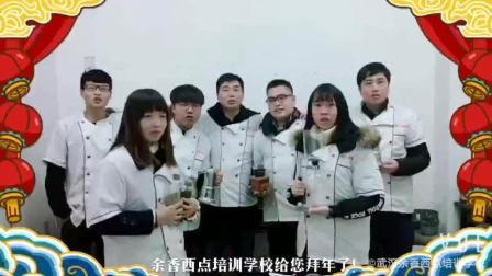 余香武汉咖啡培训学校咖啡甜品班学员给大家拜年啦!