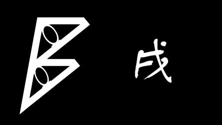 【FXB】农历戊戌年跨年FXB 艾了个拉