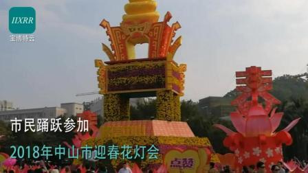 市民踊跃参加2018年中山市迎春花灯会