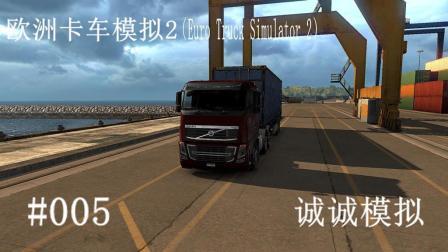【诚诚模拟】欧洲卡车模拟2#005
