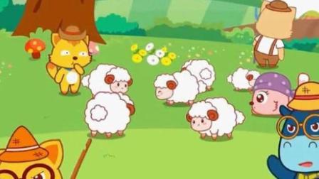 儿童动画故事: 《狼来了》