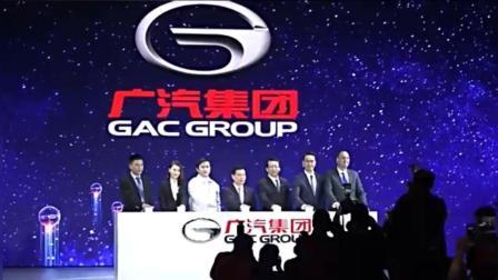 看广汽集团发布全新战略规划, 才知道来年更有看头!