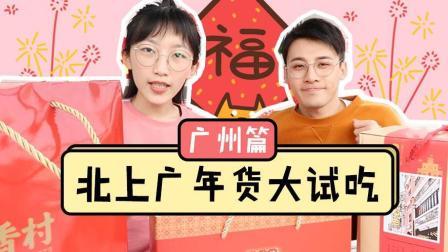超满足试吃广州陶陶居年货礼盒, 吃到了停不下来的蛋卷!