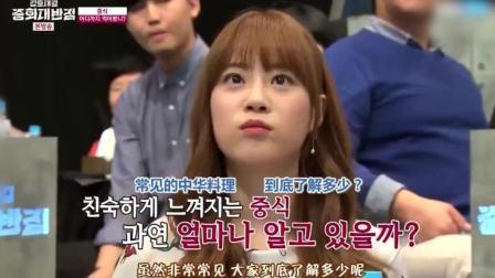 只知道炸酱面的韩国明星, 得知中国菜数量后, 直接懵了: 六万种以上!