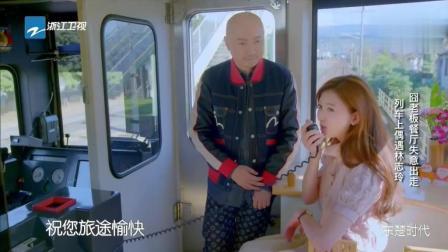 林志玲当列车播音员报站名, 声音太嗲, 徐峥在旁边都站不住