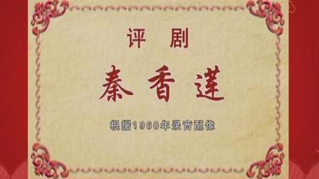 评剧秦香莲全剧