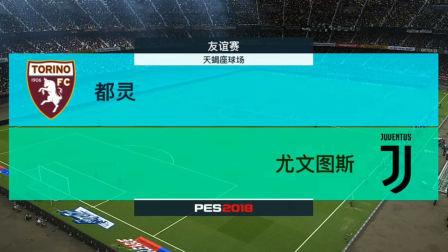 【实况足球2018】都灵 VS 尤文图斯(意甲预演