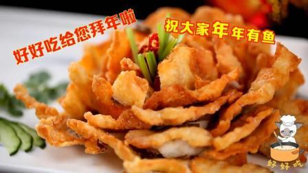 好好吃 第一季 过年必吃的一道菜 花开富贵鱼烹饪大揭秘