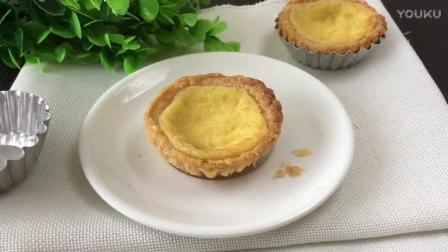 儿童美食烘焙教程 原味蛋挞的制作方法zx0 幼儿烘焙公开课视频教程