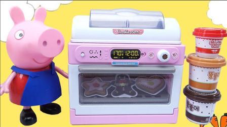 奇奇和悦悦的玩具 2017 小猪佩奇烤箱烘焙曲奇饼干厨房玩具 386