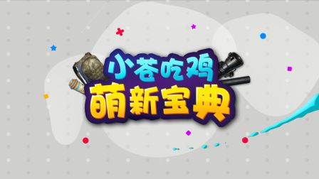 【小苍吃鸡萌新宝典】04 精准投弹手,吃鸡就能有