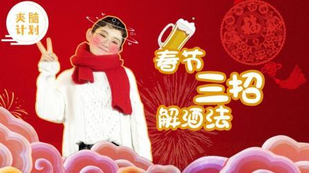 春节的一大波酒局正在袭来, 3招解酒法收好