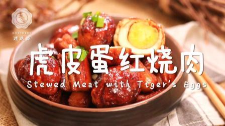 这个国民家常菜虎皮蛋红烧肉, 味道简直太销魂!