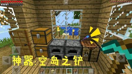 我的世界方块空岛01 坠落家园岛, 偶获神器: 空岛之铲