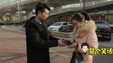 美女假装掉下钱包, 想测试小伙是否做人正直, 结局你猜不到!
