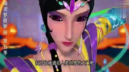 精灵梦叶罗丽: 破除辛灵的封印! 只因女王强行吸收六位仙子的力量