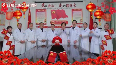 【贺岁】修水县妇幼保健院向全县人民拜年了