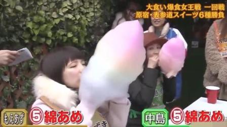 日本大胃女王比赛, 每人4公斤的棉花糖爆米花蛋糕布丁甜品齁到爆