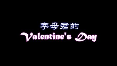 字母君的 Valentine's Day
